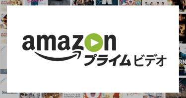 Amazonプライムビデオは「無料体験」中にココをチェック!どんな人にオススメ?