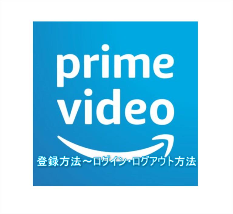 Amazonプライムビデオ登録~ログイン・ログアウト方法