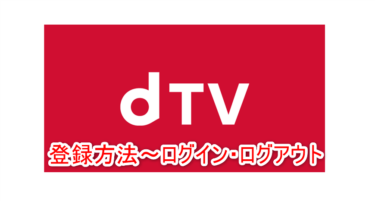 dTV「31日間無料おためし」/登録方法とログイン・ログアウト方法【画像付き】
