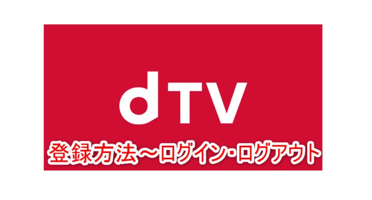 dTV登録方法~ログイン・ログアウト