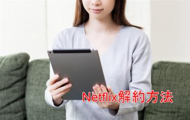 3分で簡単 ! Netflix(ネットフリックス)を解約(退会)する方法